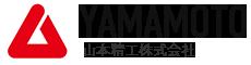 YAMAMOTO 山本精工株式会社